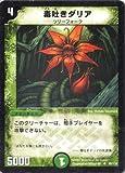 デュエルマスターズ 《毒吐きダリア》 DM01-065-UC  【クリーチャー】