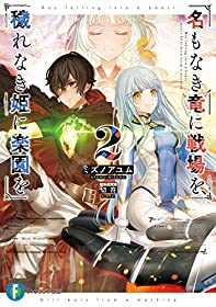名もなき竜に戦場を、穢れなき姫に楽園を2 (富士見ファンタジア文庫)