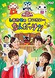 NHK「おかあさんといっしょ」ファミリーコンサート しあわせのきいろい・・・なんだっけ?!(特典なし) [DVD]