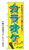 送料0円【カラオケ】のぼり旗 (日本ブイシーエス)NSV-0253