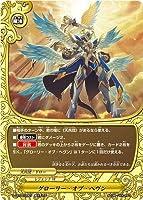 バディファイト/S-CBT02-0007 グローリー・オブ・ヘヴン【超ガチレア】