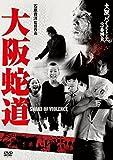 大阪バイオレンス3番勝負 大阪蛇道 SNAKE OF VIOLENCE [DVD]