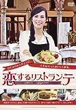 恋するリストランテ[DVD]