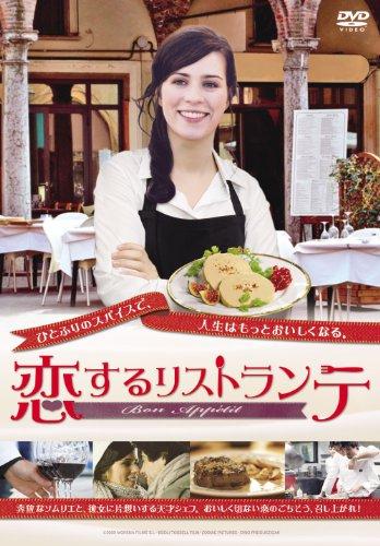 恋するリストランテ[DVD]の詳細を見る