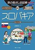 旅の指さし会話帳80 スロバキア(スロバキア語) 旅の指さし会話帳シリーズ