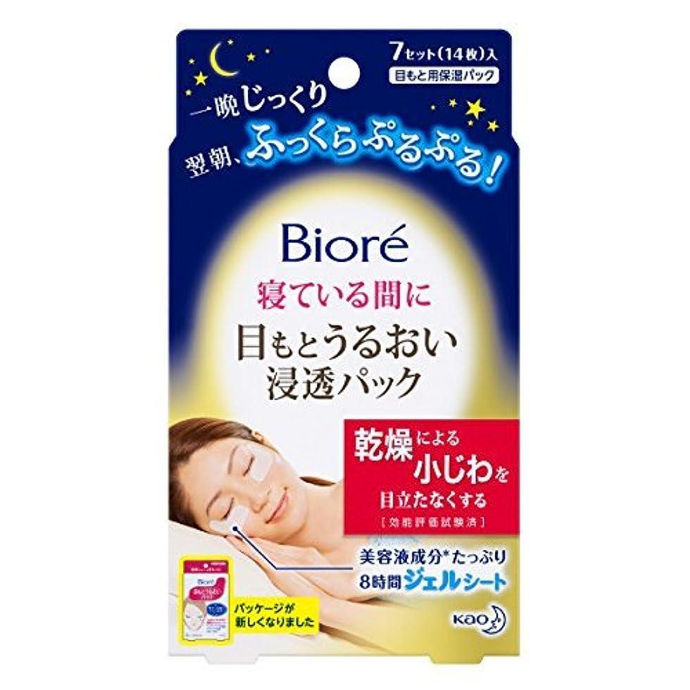長さ消費する治療ビオレ 寝ている間に目もとうるおい浸透パック