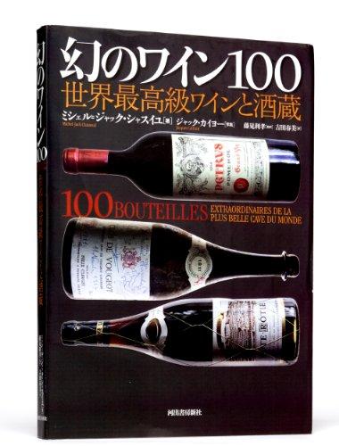 幻のワイン100 ---世界最高級ワインと酒蔵の詳細を見る
