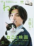 ねこ 2018年11月号 Vol.108【別冊付録