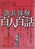 17出版 阪野 吉平 徴兵体験 百人百話の画像