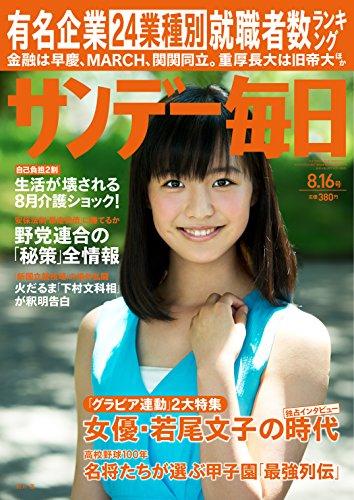 サンデー毎日 2015年8/16号 [雑...