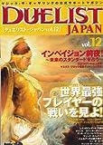 ゲームギャザ11月号別冊 デュエリスト・ジャパン Vol.12