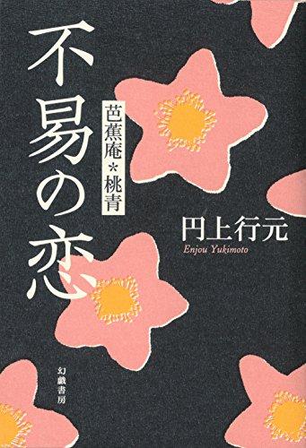 不易の恋: 芭蕉庵・桃青