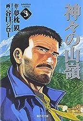 神々の山嶺 3 (集英社文庫―コミック版)