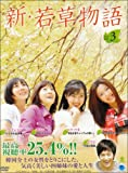 新・若草物語 DVD-BOX 3[DVD]