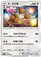ポケモンカードゲーム SM10 071/095 ドードリオ 無 (C コモン) 拡張パック ダブルブレイズ