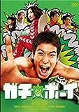 ガチ☆ボーイ ガチンコ・エディション[DVD]