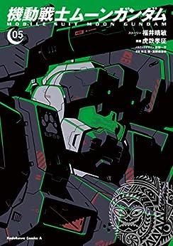 [虎哉 孝征]の機動戦士ムーンガンダム (5) (角川コミックス・エース)