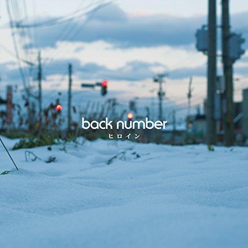 【back number】2018年おすすめ人気曲ランキングTOP10!名曲を人気順に紹介!PVありの画像