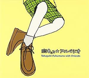 胸キュン☆アルペジオ~Takayuki Fukumura with Friends