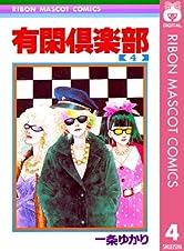 有閑倶楽部 4 (りぼんマスコットコミックスDIGITAL)
