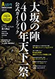 大坂の陣400年天下一祭公式ガイドブック (ぴあMOOK関西)