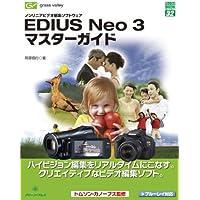 EDIUS Neo 3 マスターガイド―ノンリニアビデオ編集ソフトウェア (グリーン・プレスデジタルライブラリー)