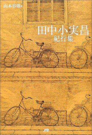 田中小実昌紀行集 単行本