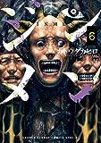 ジンメン(6) (サンデーうぇぶりコミックス)