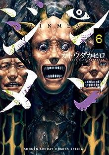 [カトウタカヒロ] ジンメン 第01-05巻