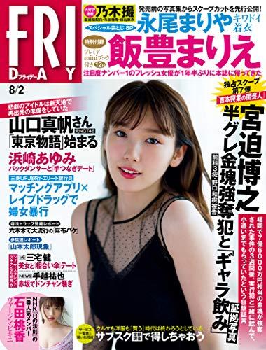 FRIDAY (フライデー) 2019年8月2日号 [雑誌] FRIDAY