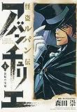 怪盗ルパン伝 アバンチュリエ1(ヒーローズコミックス)