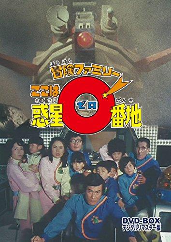 冒険ファミリー ここは惑星0番地 DVD-BOX デジタルリマスター版[DVD]