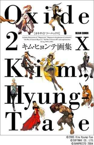 Oxide 2x キム・ヒョンテ画集 (Beam comix)