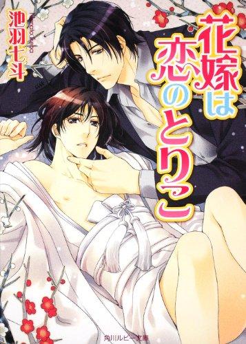 花嫁は恋のとりこ (角川ルビー文庫)の詳細を見る