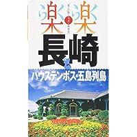 長崎・ハウステンボス・五島列島 (楽楽 九州 3)