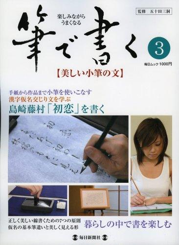 筆で書く 3 (3) (毎日ムック)