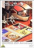 マクロス20周年プレミアムコレクション [DVD]