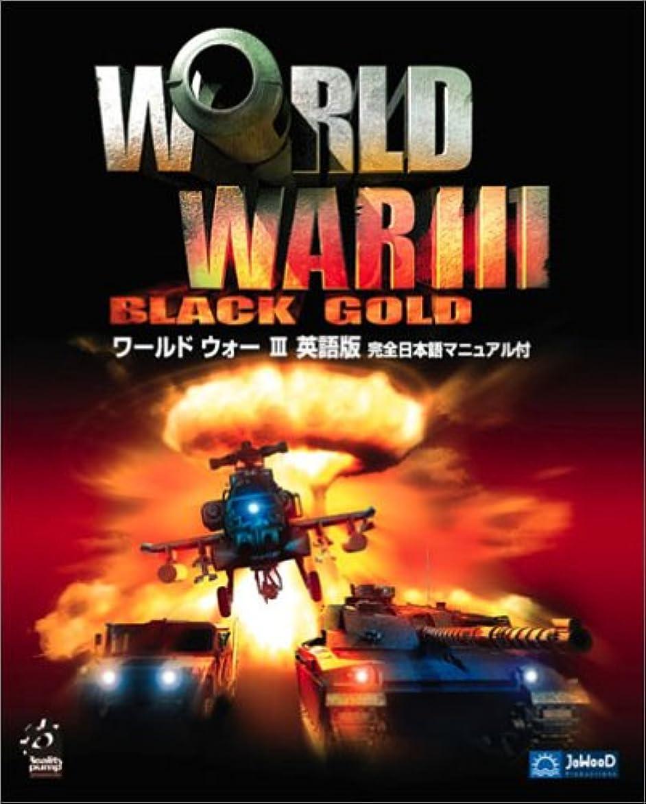 ギャンブル承認するハードワールドウォー 3 英語版 完全日本語マニュアル付