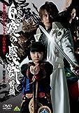 「牙狼<GARO>スペシャル ~白夜の魔獣 ・前編‾ [DVD]」のサムネイル画像