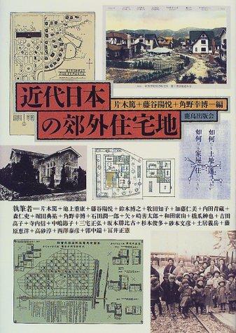 近代日本の郊外住宅地