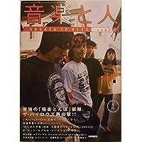 音楽と人 1997年 01月号 最強の「極楽とんぼ」部隊、ザ・ハイロウズ再出撃!!