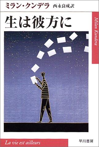 生は彼方に (ハヤカワepi文庫)の詳細を見る