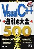 Visual C++逆引き大全500の極意