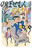 のぼせもんやけん―昭和三〇年代横浜?セールスマン時代のこと。