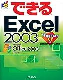 できるExcel 2003 Windows XP 対応 (できるシリーズ)
