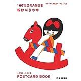 100%ORANGE 絵はがきの本 「母の友」表紙絵セレクション20 (福音館の単行本)