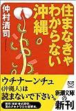 住まなきゃわからない沖縄 (新潮文庫)