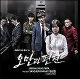 高慢と偏見 OST (MBC TVドラマ)(韓国盤)