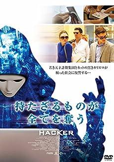 持たざる者が全てを奪う HACKER [DVD]