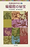 蝙蝠館の秘宝―名探偵神津恭介〈2〉 (ポプラポケット文庫)